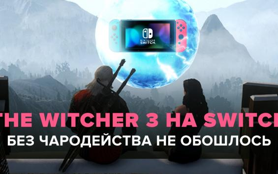 The Witcher 3: Wild Hunt - Complete Edition: The Witcher 3 на Switch — без чародейства не обошлось