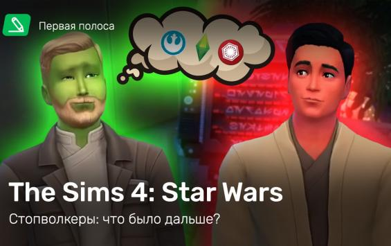 The Sims 4: Star Wars - Journey to Batuu: The Sims 4: Star Wars. Стопволкеры: что было дальше?