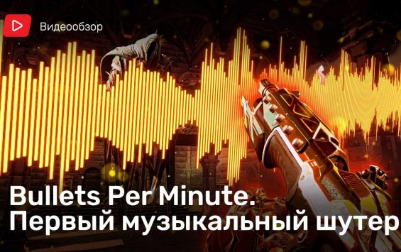 BPM: BULLETS PER MINUTE: Видеообзор