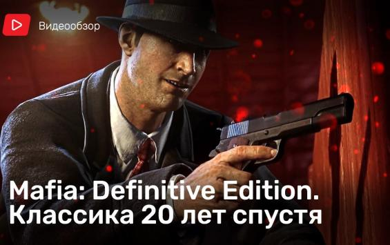Mafia: Definitive Edition: Видеообзор